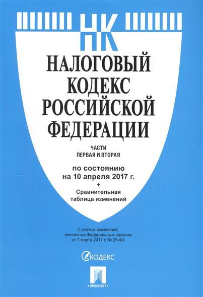Налоговый кодекс Российской Федерации. Части первая и вторая. По состоянию на 10 апреля 2017 г. + сравнительная таблица изменений