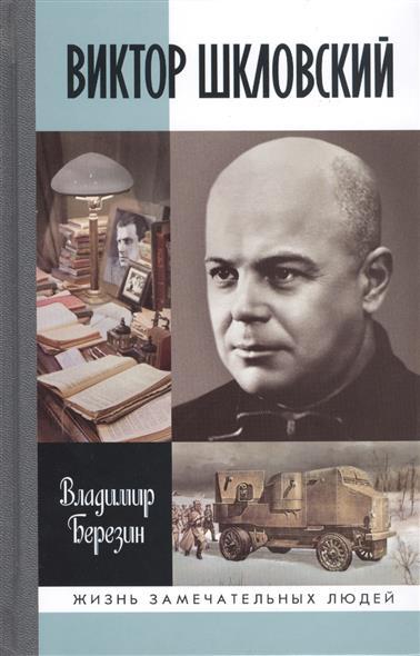 Березин В. Виктор Шкловский шкловский в друзья и встречи