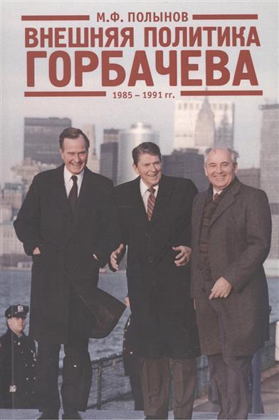 Внешняя политика Горбачева 1985-1991 гг.