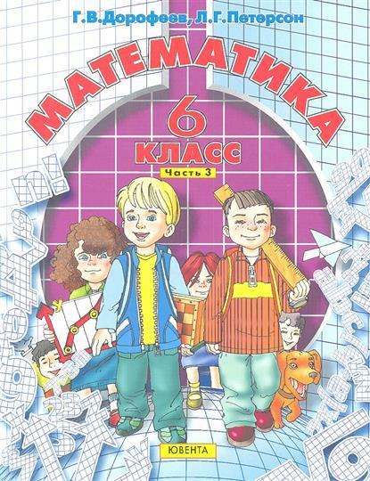 Математика. 6 класс. Часть 3. Учебник