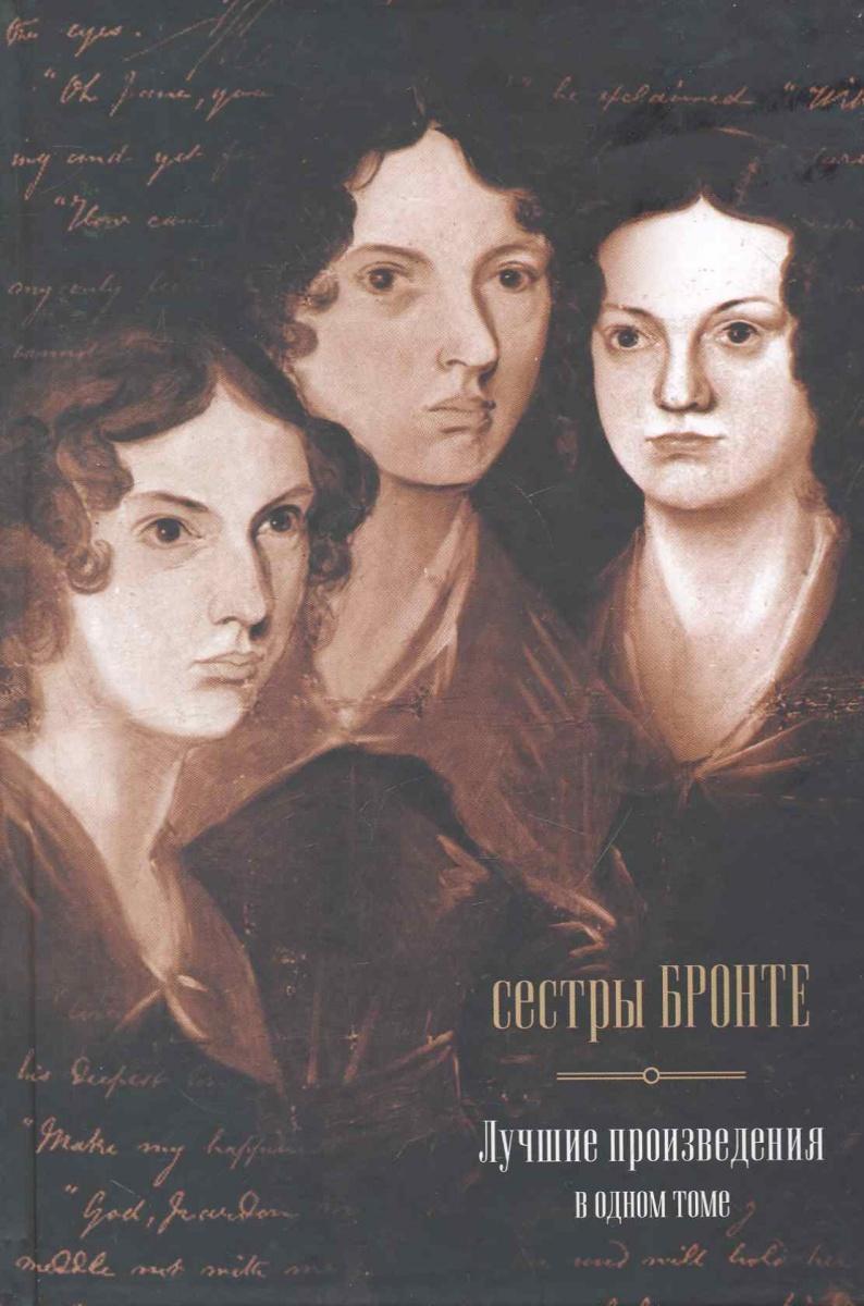 Сестры Бронте Сестры Бронте Лучшие произведения в одном томе ISBN: 9785170660100 лучшие произведения в одном томе
