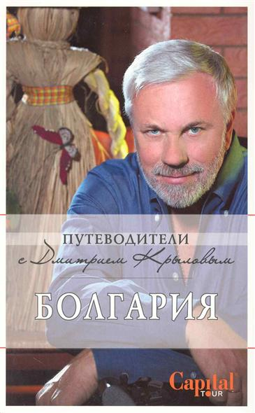 Крылов Д., Кульков Д. Болгария