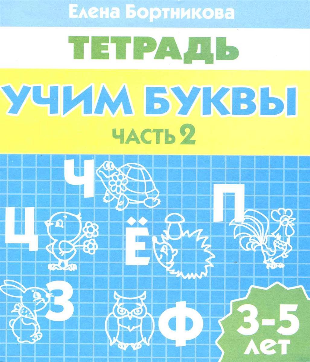все цены на Бортникова Е. Учим буквы Р/т ч.2 онлайн