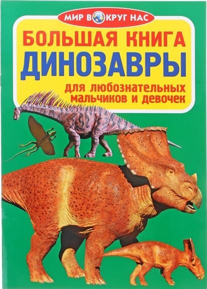 Завязкин О. Большая книга. Динозавры ISBN: 9789669360311 завязкин о в большая книга собаки