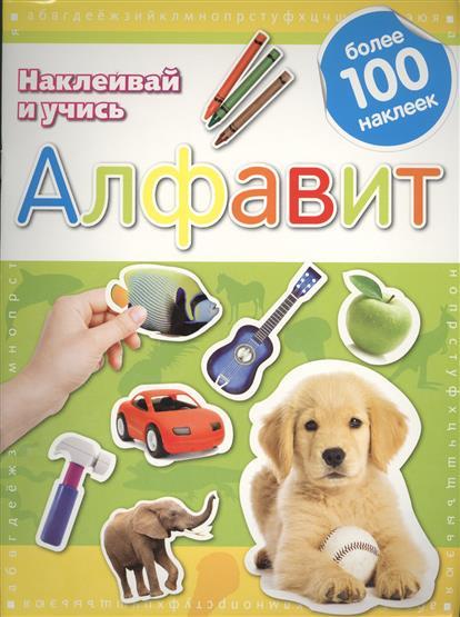 Алфавит. Наклейвай и учись. Развивающая книжка с наклейками. Более 100 наклеек