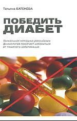 Батенева Т. Победить диабет Уникальная методика...