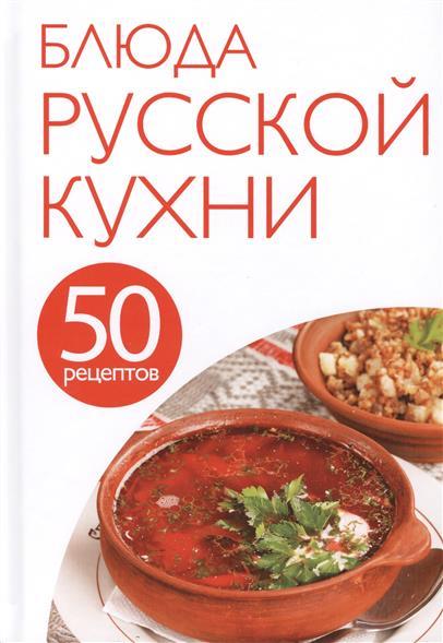 Левашева Е. (ред.) Блюда русской кухни