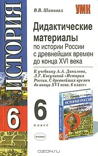 Дидакт. материалы по истории России 6 кл
