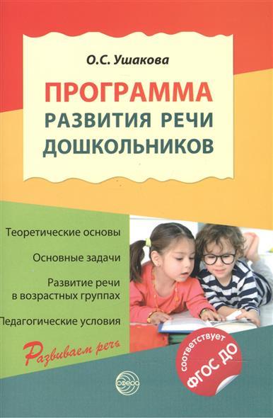 Программа развития речи дошкольников. Третье издание, дополненное и исправленное