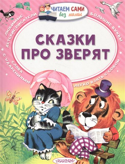 Сутеев В., Маршак С. и др. Сказки про зверят шестакова и дмитриева о русакова е сказки про зверят и про игрушки