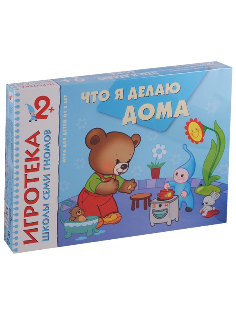 Что я делаю дома. Развитие речи. Развивающая игра для детей от 2 лет ISBN: 4640005840360 книги феникс премьер я мечтаю развивающая игра для детей