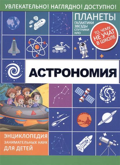 Астрономия. Планеты, галактики, звезды, спутники, НЛО