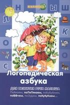 Логопедическая азбука (3-6 лет) (Развитие речи). Лагздынь Г. (К-Дидактика)