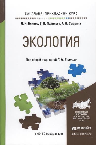 Блинов Л., Полякова В., Семенча А. Экология. Учебное пособие для прикладного бакалавриата