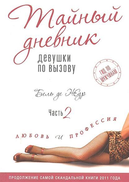 Жур Б. Тайный дневник девушки по вызову Ч.2. Любовь и профессия