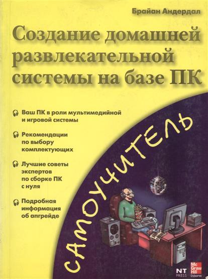 Создание домашней развлекательной системы на базе ПК