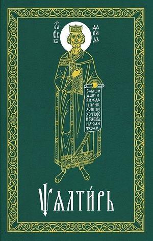 Псалтирь (на церковнославянском языке)