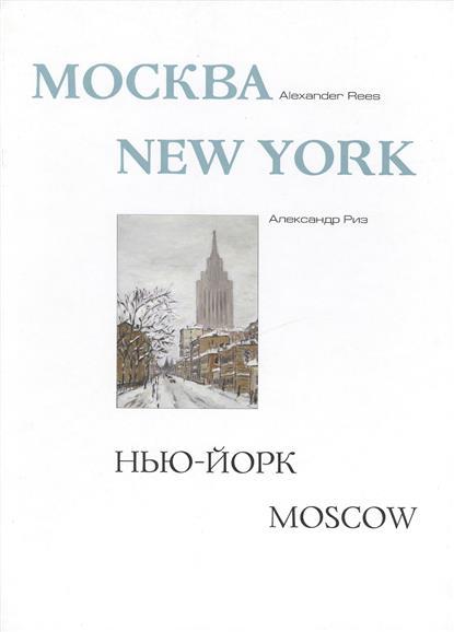 Риз А. Москва - Нью-Йорк - Москва Альбом ISBN: 5902073170
