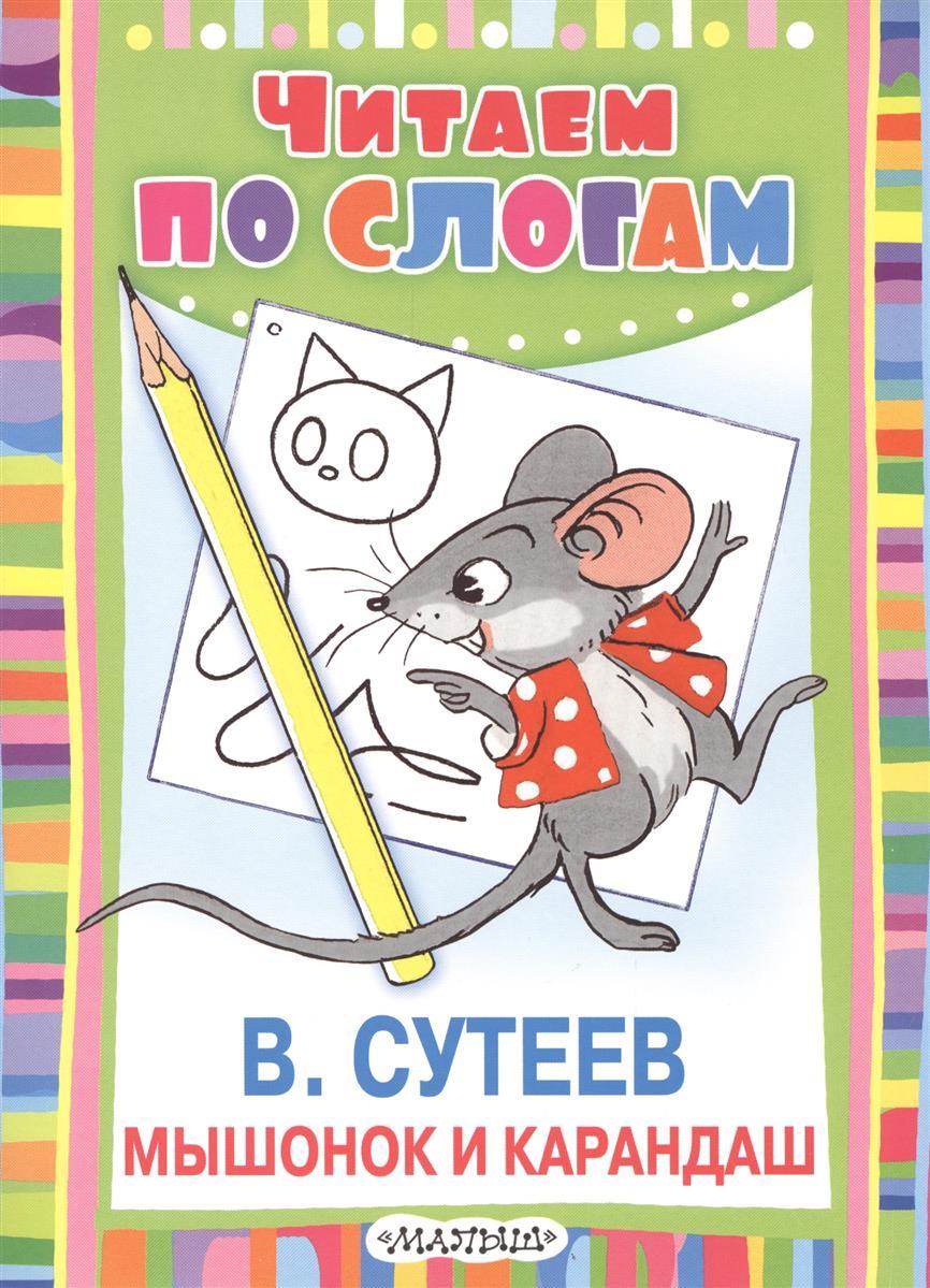 Сутеев В. Мышонок и Карандаш сутеев  владимир григорьевич мышонок и карандаш