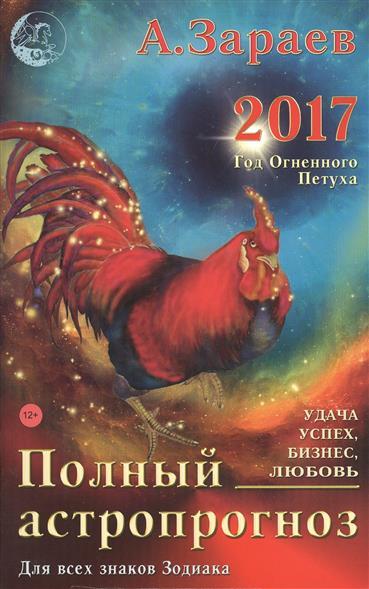 Полный астропрогноз 2017. Год Огненного Петуха. Для всех знаков зодиака