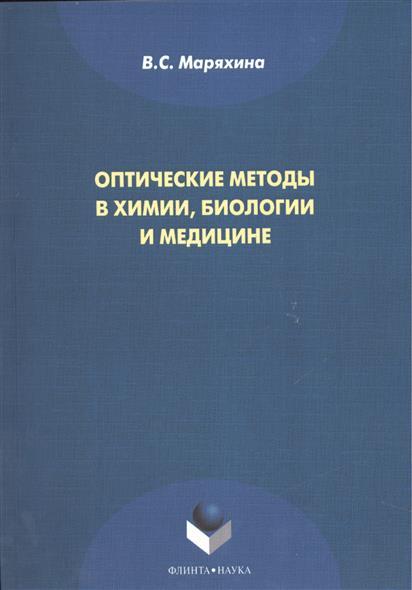 Оптические методы в химии, биологии и медицине. Монография