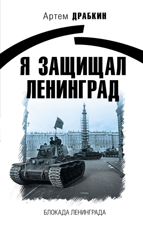 Драбкин А Я защищал Ленинград артем драбкин истребители прикрой атакую