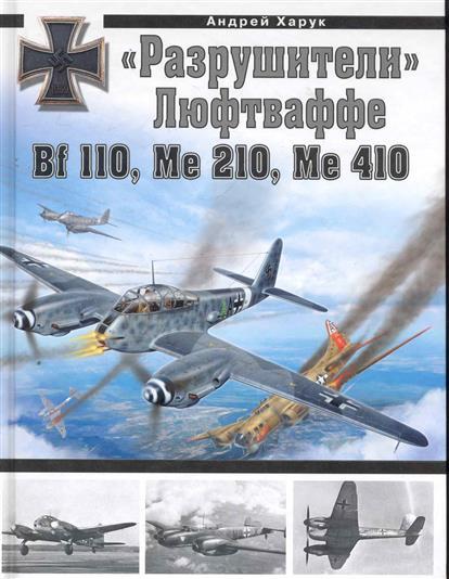 Разрушители Люфтваффе Bf 110 Me 210 Me 410