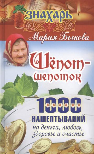 Быкова М. Шепот-шепоток! 1000 нашептываний на деньги, любовь, здоровье и счастье ISBN: 9785170983452 бады здоровье и красота флавит м