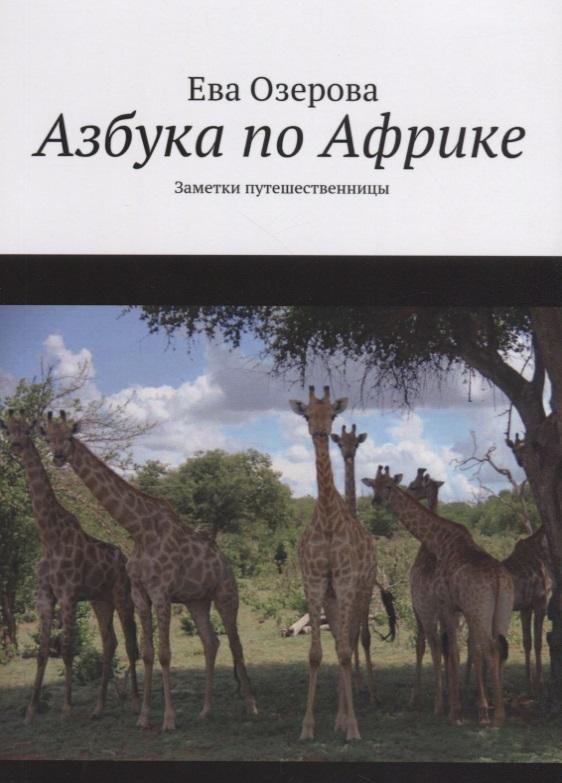 Озерова Е. Азбука по Африке. Заметки путешественницы