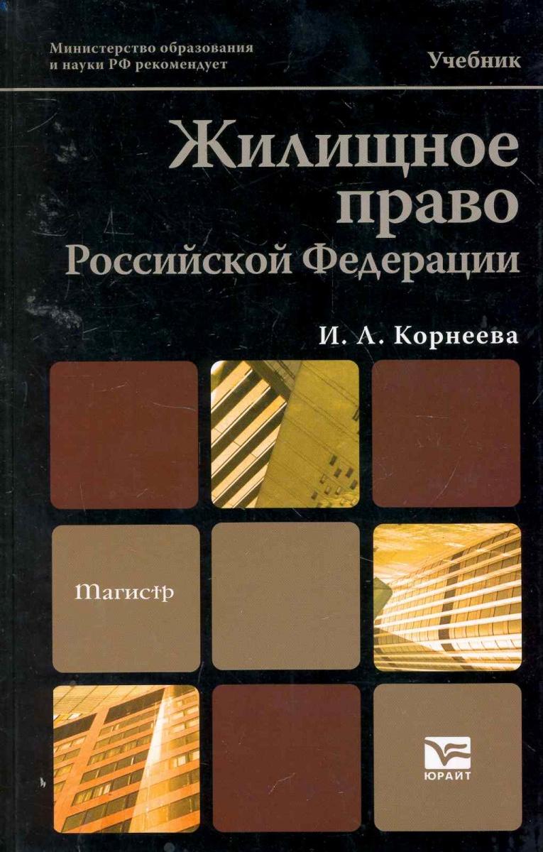 Корнеева И. Жилищное право РФ Учеб. цена