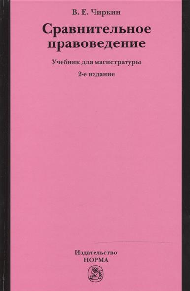 Чиркин В. Сравнительное правоведение: Учебник для магистратуры. 2-е издание, пересмотренное ISBN: 9785917686189 крассов о экологическое право учебник 3 е издание пересмотренное