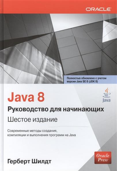 Шилдт Г. Java 8: Руководство для начинающих. Шестое издание android ndk руководство для начинающих