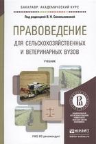 Правоведение для сельскохозяйственных и ветеринарных вузов. Учебник для академического бакалавриата