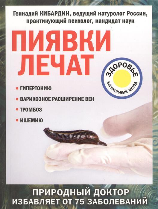 Кибардин Г. Пиявки лечат: гипертонию, варикозное расширение вен, тромбоз, ишемию аурика луковкина золотой ус и варикозное расширение вен