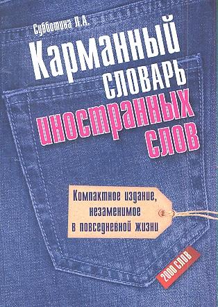 Карманный словарь иностранных слов. 2 000 слов