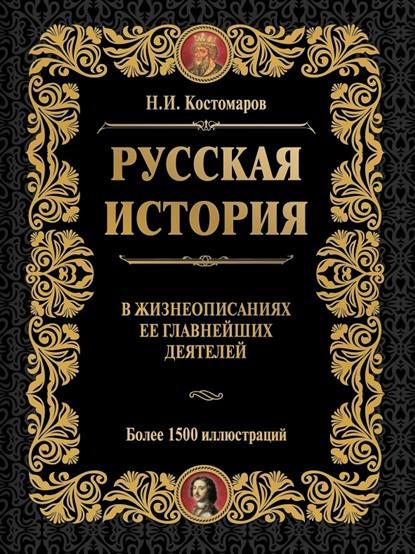 Русская история в жизнеописаниях ее главнейших деятелей. Более 1500 иллюстраций