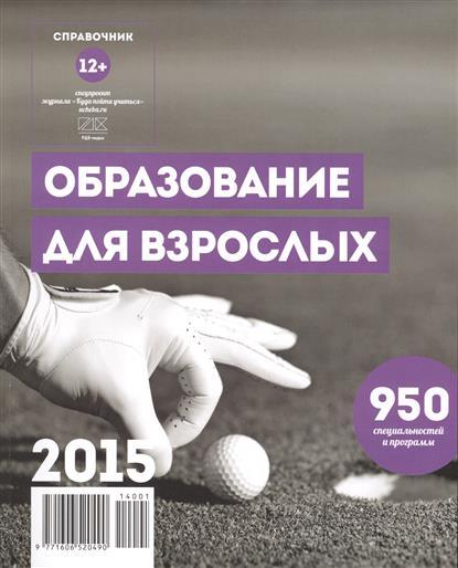 Образование для взрослых. Справочник 2015. 950 специальных программ