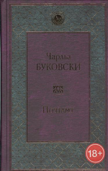 Буковски Ч. Почтамт буковски ч записки старого козла