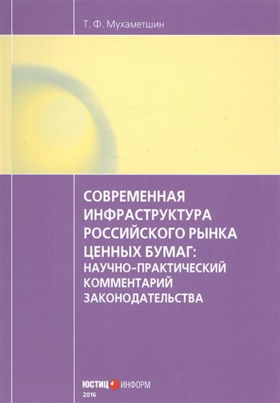 Современная инфраструктура российского рынка ценных бумаг: научно-практический комментарий законодательства