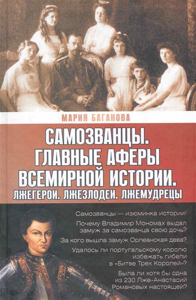 Самозванцы Главные аферы всемирной истории...