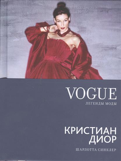 VOGUE легенды моды. Кристиан Диор