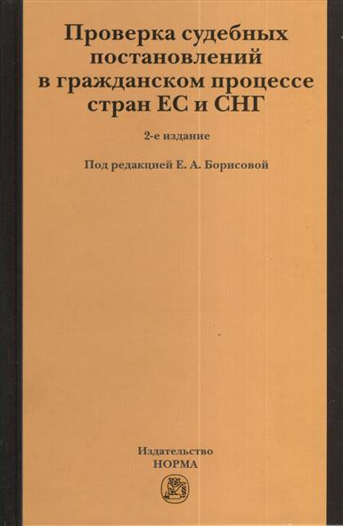 Проверка судебных постановлений в гражданском процессе стран ЕС и СНГ. 2-е издание, переработанное и дополненное