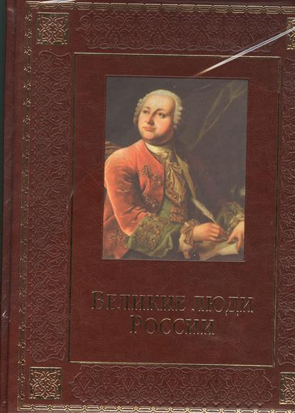 Степанов Ю., Артемов В. Великие люди России росмэн великие люди россии моя россия