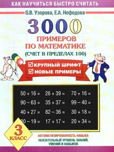 3000 примеров по математике