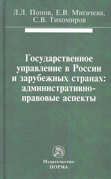 Государственное управление в России и зарубежных странах: административно-правовые аспекты