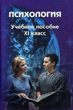 Психология Учебное пособие 11 кл