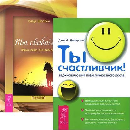 Демартини Д., Штюбен К. Ты счастливчик. Ты свободен (комплект из 2 книг) демартини д трофименко т ты счастливчик депрессия без правил комплект из 2 книг