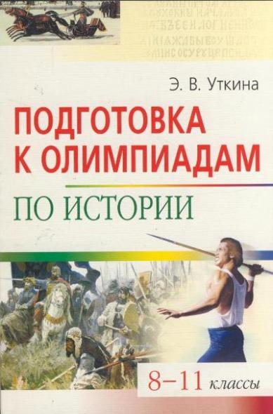 Подготовка к олимпиадам по истории 8-11 кл.