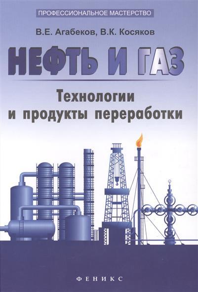 Агабеков В., Косяков В. Нефть и газ. Технологии и продукты переработки клатч fabretti клатч