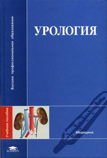 Аль-Шукри С., Ткачук В., ред. Урология